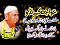 Full Bayan Khwaja ke Ladoo By Najam Shah New Bayan 2020 Speech #2