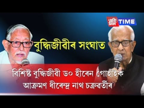 Dhirendranath Chakravorty Takes A Dig At Dr. Hiren Gohain And On Issues Of Nagalim, RSS