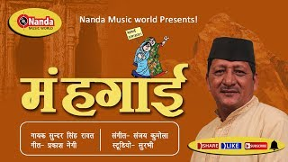 Mehngai | Latest Uttarakhandi Geet | Sunder Singh Rawat | Garhwali Song |