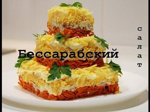 Новогодний салат 2018. Салат-БОМБА!
