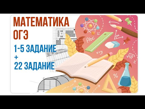 Подготовка к ОГЭ по математике для 9 класс. Страхование. Теплицы. + 22 задание.