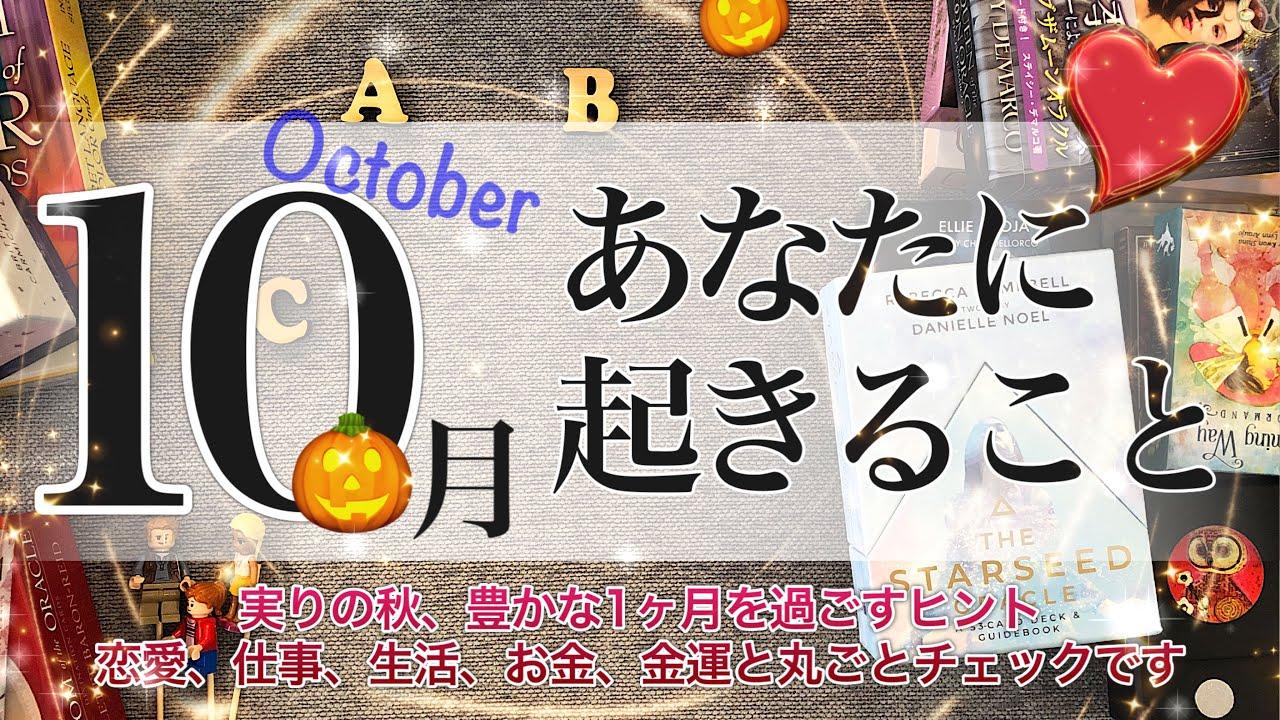 10月あなたにおきること【タロット 占い】10月の運勢、全体、恋愛、人間関係、仕事、金運、健康