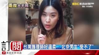 陸女「雙聲道」模仿 台灣、北京「護理師」差在哪
