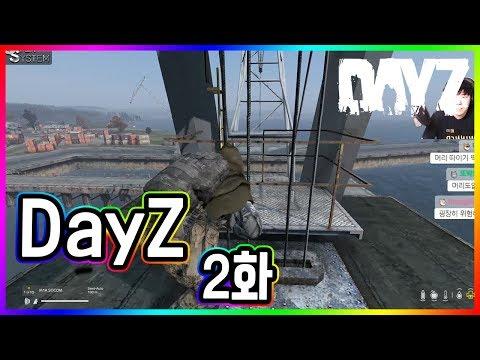 (2화) 데이즈 뽕맛 제대로 느끼기 - 데이즈(DayZ)