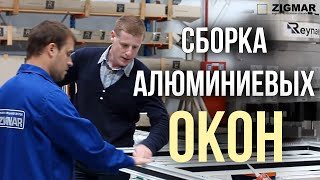 Сборка алюминиевых окон REYNAERS. Окна Киев(, 2015-08-20T20:29:53.000Z)