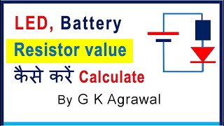LED, Calculation of resistor value, exp. Ohms law use, Hindi