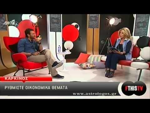 ANT1 WEB TV _ FTHIS TV - Αστρολογία -- 07_03_2013