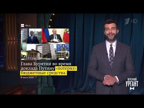 О неправильном ответе Владимиру Путину и снятии пропускного режима в Москве. Вечерний Ургант.
