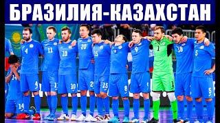 Футзал чемпионат мира 2021 Матч за 3 место Бразилия Казахстан Верим и надеемся Алга