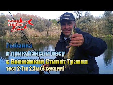 Рыбалка в прикубанском лесу с Волжанкой Стилет Трэвел тест 2-7гр 2.3м (4 секции)