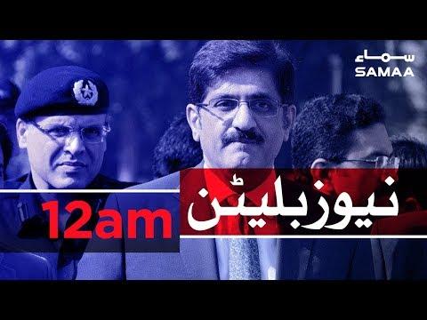 Samaa Bulletin - 12AM - 1 January 2019