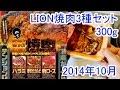 ヒロセ通商のLION焼肉3種セット 300g の動画、YouTube動画。