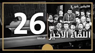 البشير شو اكس | الحلقة السادسة و العشرون كاملة | 26 | اللقاء الاخير