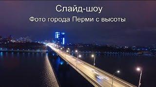 Слайд-шоу. Фото города Перми с высоты. Аэросъемка