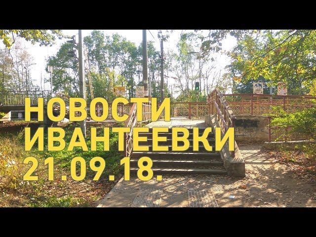 Новости Ивантеевки от 21.09.18.