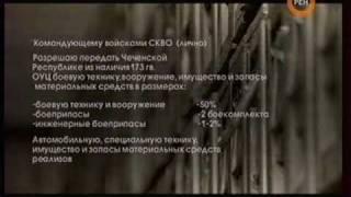 Война в Чечне. Коммерческая тайна. (1/5)