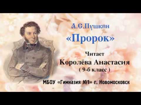 Изображение предпросмотра прочтения – Гимназия №1МБОУ читает произведение «Пророк» А.С.Пушкина