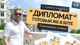 Самый дорогой трехуровневый пентхаус в ЖК Дипломат в Ялте Недвижимость в Крыму