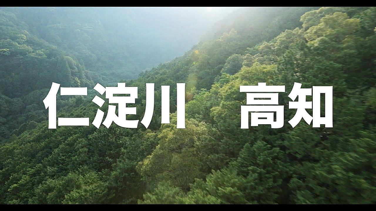 【空の旅#99】「仁淀川は山の中を流れるようになってきたぞ(中流)」空撮・多胡光純 仁淀川_Kochi aerial