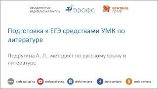 Подготовка к ЕГЭ средствами УМК по литературе(, 2016-10-17T14:40:22.000Z)