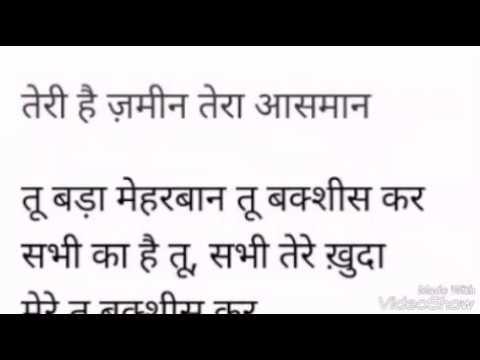 lyrics of teri hai zameen tera aasman