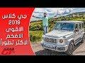 Mercedes G63 AMG 2019 مرسيدس جي63