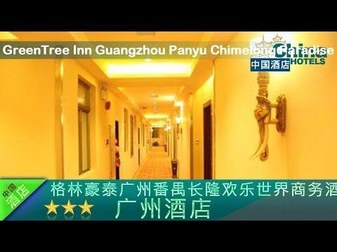 GreenTree Inn Guangzhou Panyu Chimelong Paradise Business Hotel - Guangzhou Hotels, China