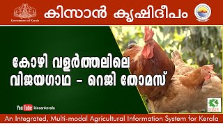 Poultry Rearing success stroy of Reji Thomas: Award winning poultry farmer