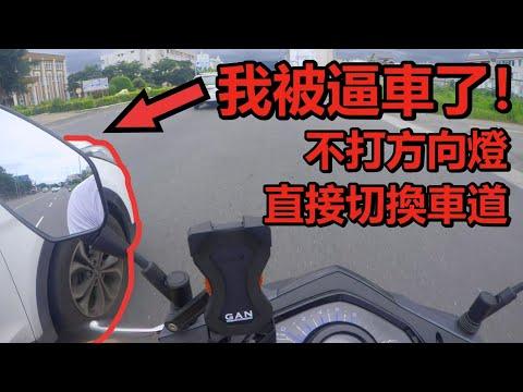 道路行車日常 #6 台東 我被逼車了! 不打方向燈直接切換車道 (三寶、闖紅燈、逼車)