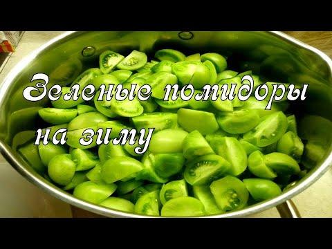 Рецепт салата из зеленых помидор на зиму. без стерилизации. Консервация томатов