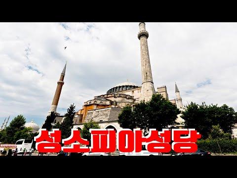 성소피아 성당, 터키여행, Turkey Travel, 유럽여행, travel to Europe [Korea Tour]