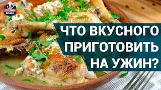 Что вкусного приготовить на ужин для всей семьи? | Простые и сочные рецепты