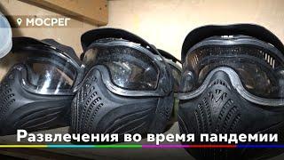 Развлечения во время пандемии //НОВОСТИ 360 ХИМКИ 23.03.2020