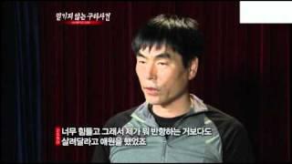 SK 최태원 회장 사촌동생 2000만원 구타사건