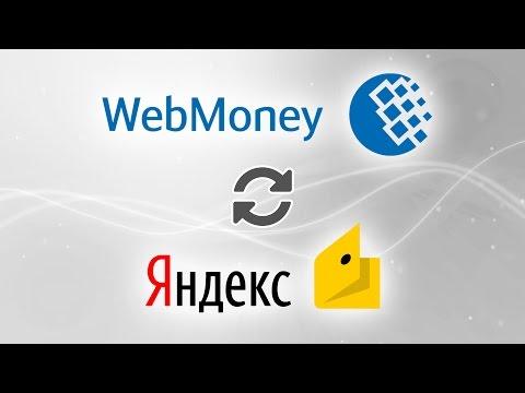 Обмен WMR на ЯД. Как обменять Вебмани на Яндекс Деньги.