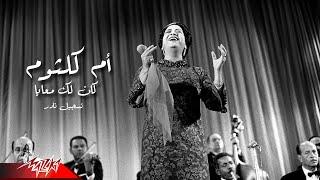 Umm Kulthum - Kan Lak Maaya - Rare Recording | ام كلثوم - كان لك معايا - تسجيل نادر