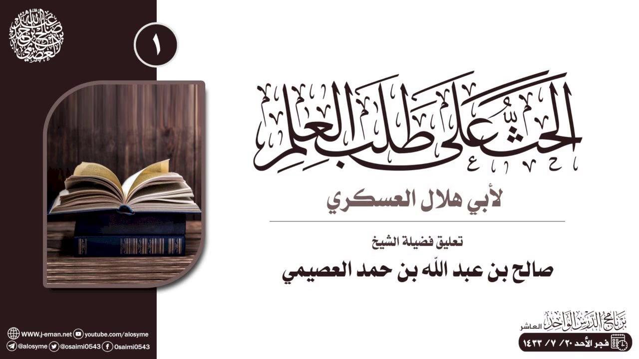 الحث على طلب العلم لأبي هلال العسكري (١) | تعليق الشيخ صالح العصيمي