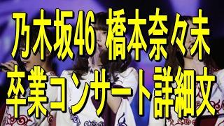 【関連動画】 乃木坂46 5th YearBirthday live&橋本奈々未卒業コンサー...