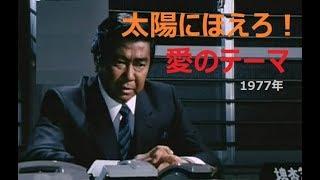 作曲:大野克夫 演奏:井上尭之バンド 愛のテーマの1977年バージョンで...