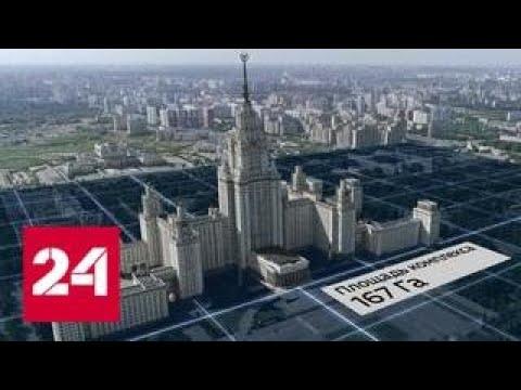 Первый советский небоскреб: высотке МГУ исполнится 65 лет - Россия 24