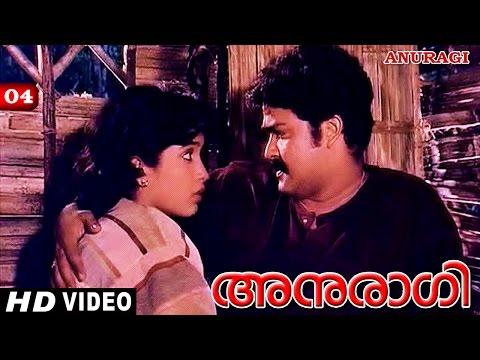 Anuragi Movie Clip 6 | Mohanlal & Remya Krishnan Romantic Scene
