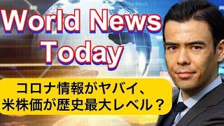 8/13 ヤバいコロナ情報、アメリカ株式指数が歴史最大になる?