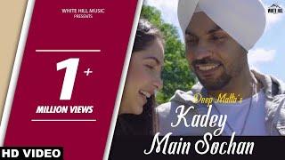 Kadey Main Sochan (Full Song) Deep Matta New Punjabi Songs 2017 Latest Punjabi Song 2017