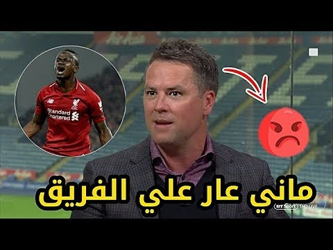 غضب شديد من مايكل أوين ويهين ساديو ماني بسبب ما فعله مع محمد صلاح خلال مباراة ليفربول وواتفورد