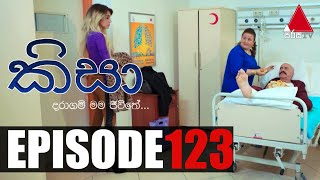 Kisa (කිසා)   Episode 123   10th February 2021   Sirasa TV Thumbnail