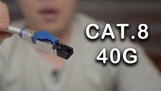 세상에서 가장 빠른 인터넷 케이블 - Cat.8 LAN…