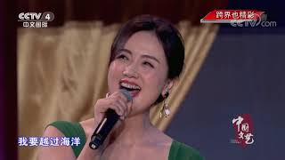 《中国文艺》 20191216 跨界也精彩| CCTV中文国际