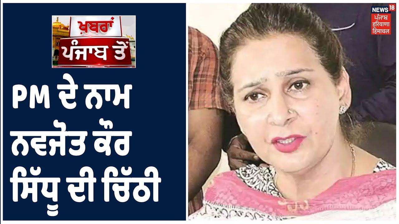 PM Modi ਦੇ ਨਾਮ Navjot Kaur Sidhu ਦੀ ਚਿੱਠੀ, ਕੇਂਦਰ ਤੋਂ ਕਿਸਾਨਾਂ ਦਾ ਕਰਜ਼ਾ ਮੁਆਫ਼ ਕਰਨ ਦੀ ਮੰਗ