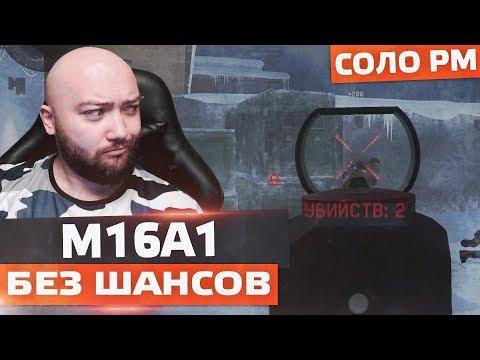 WarFace Cоло РМ 🔥 M16A1 Не Оставляет Шансов