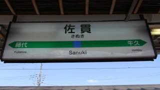 佐貫駅3番線発車メロディー 白鳥の湖